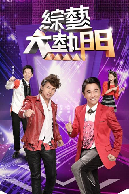 综艺大热门(2021)