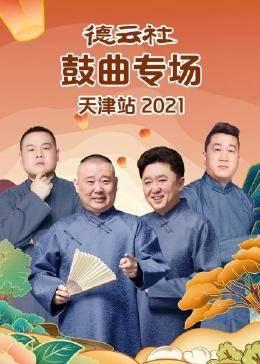 德云社鼓曲专场天津站 2021