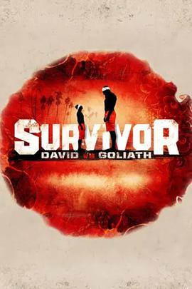 幸存者:强弱之争第三十七季